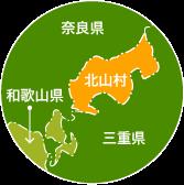 北山村は奈良県と三重県に囲まれた和歌山県